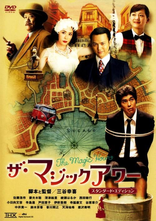 【中古】ザ・マジックアワー スタンダード・ED 【DVD】/佐藤浩市