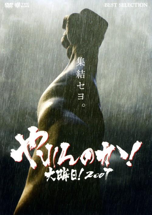 【中古】やれんのか!大晦日!2007 【DVD】/エメリヤーエンコ・ヒョードル