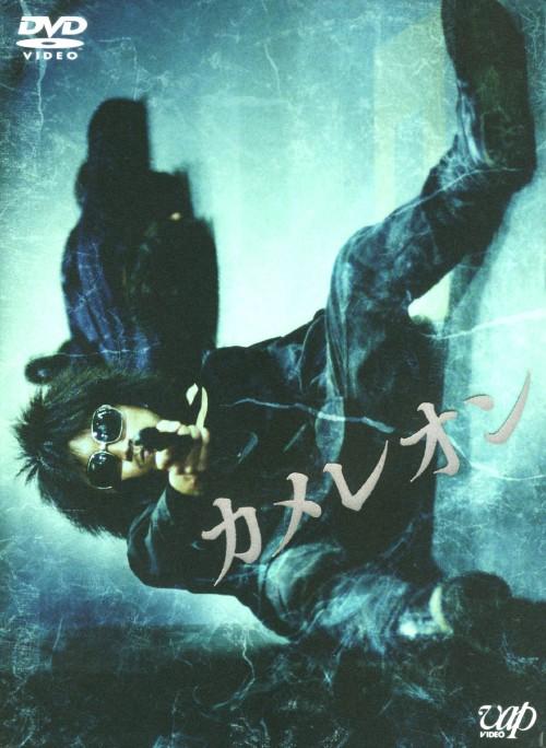 【中古】カメレオン 【DVD】/藤原竜也