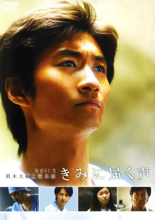 【中古】きみに届く声 【DVD】/眞木大輔