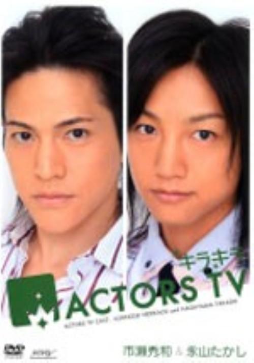 【中古】キラキラACTORS TV 市瀬秀和・永山たかし 【DVD】/市瀬秀和
