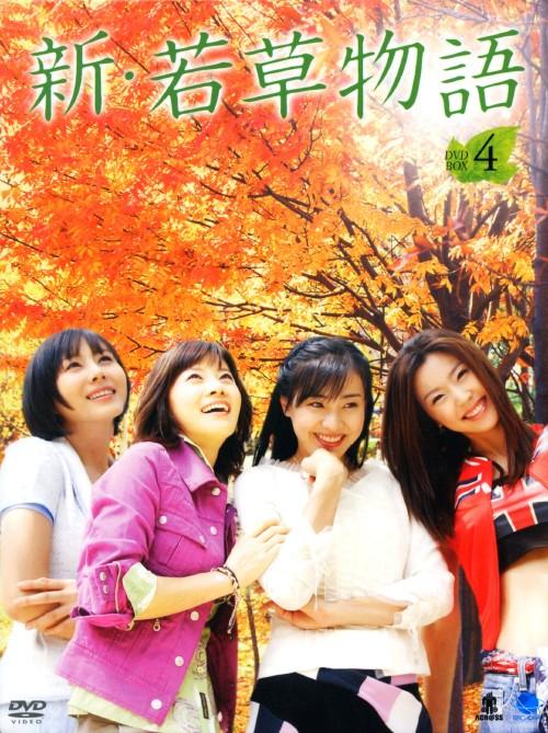 【中古】4.新・若草物語 BOX 【DVD】/パク・イェジン