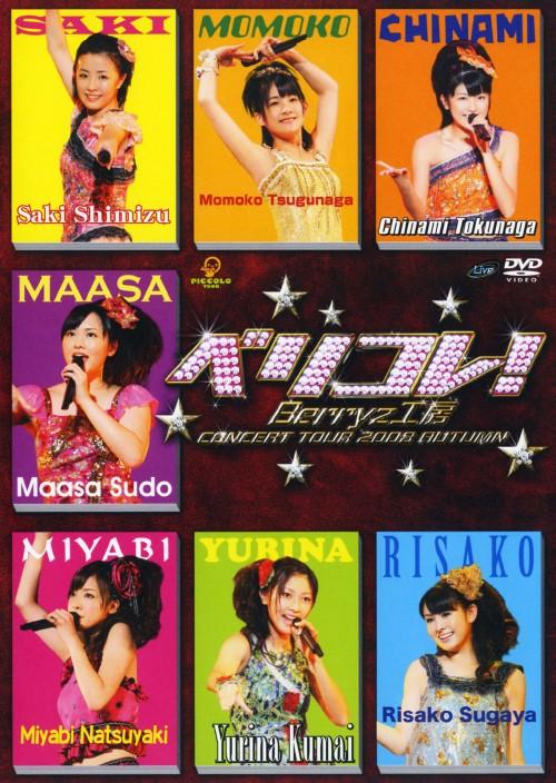 【中古】Berryz工房コンサートツアー2008 秋 〜ベリコレ!〜 【DVD】/Berryz工房