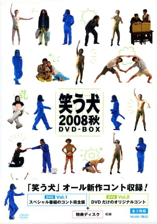 【中古】笑う犬 2008 秋 BOX 【DVD】/ウッチャンナンチャン