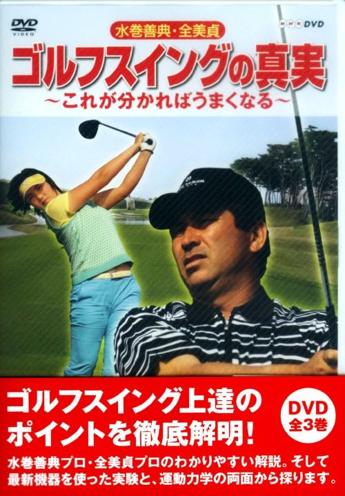 【中古】ゴルフスイングの真実 これがわかればうま…セット 【DVD】/水巻善典