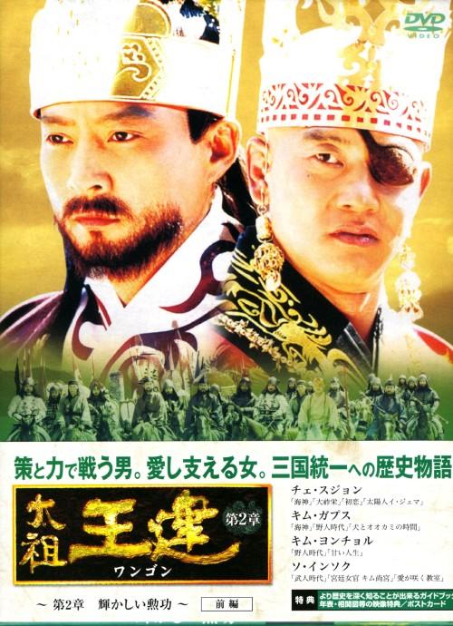 【中古】前.太祖王建(ワンゴン) 第2章 BOX 【DVD】/チェ・スジョン