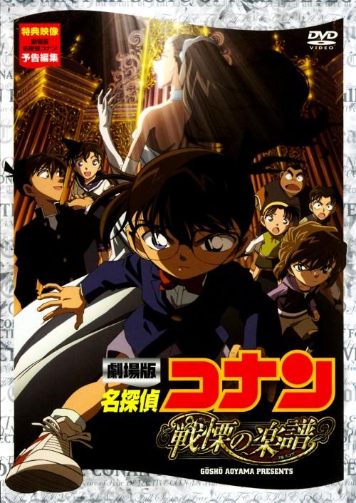 【中古】名探偵コナン 劇場版 戦慄の楽譜 【DVD】/高山みなみ
