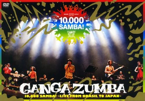 【中古】10,000 SAMBA!〜LIVE FROM BRASIL TO… 【DVD】/GANGA ZUMBA