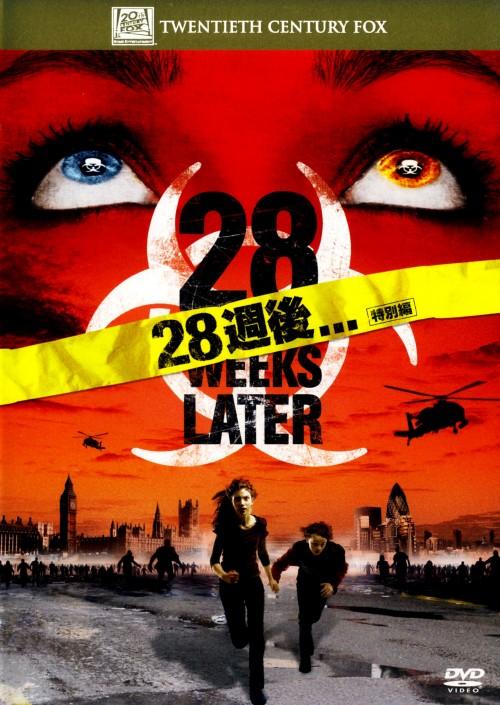 【中古】28週後… 特別編 【DVD】/ロバート・カーライル