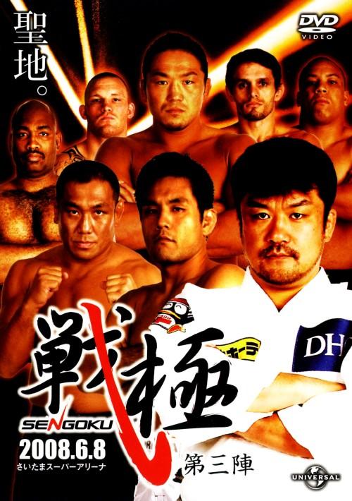 【中古】3.戦極 【DVD】/吉田秀彦