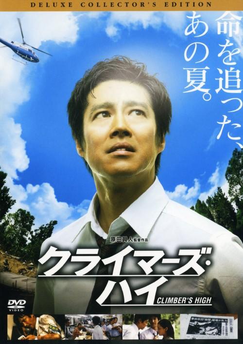 【中古】クライマーズ・ハイ (2008) DX・コレクターズ・ED 【DVD】/堤真一