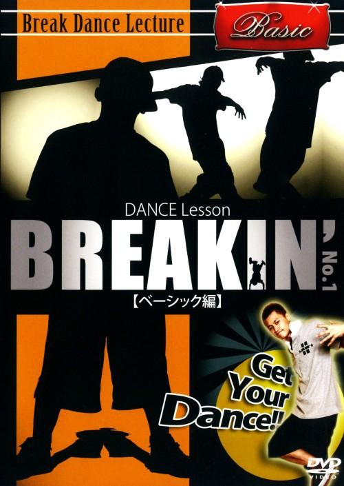 【中古】Dance Lesson BREAKIN NO.1 ベーシック編 【DVD】/KATSU