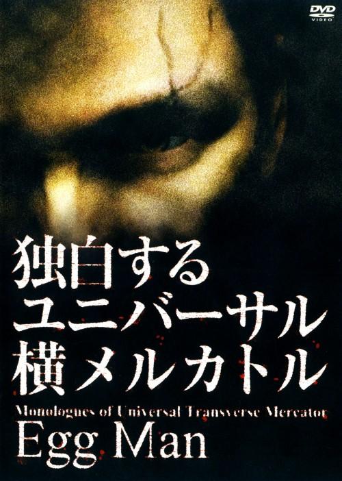 【中古】独白するユニバーサル横メルカトル Egg Man 【DVD】/てらそままさき