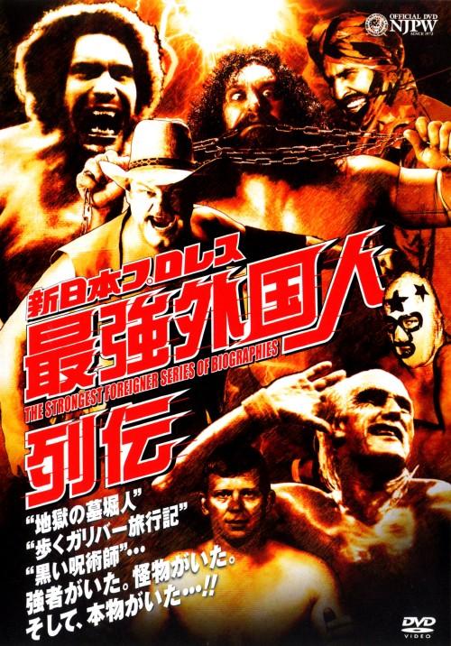 【中古】新日本プロレス 最強外国人列伝 【DVD】/アンドレ・ザ・ジャイアント