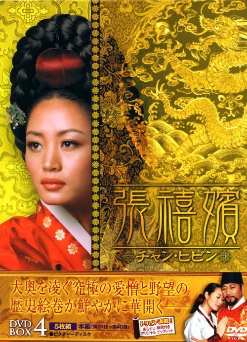 【中古】4.張禧嬪 チャン・ヒビン BOX 【DVD】/キム・ヘス