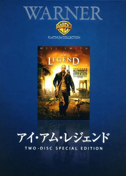 【中古】アイ・アム・レジェンド 【DVD】/ウィル・スミス