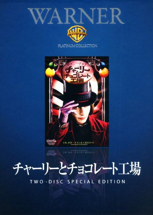 【中古】チャーリーとチョコレート工場 【DVD】/ジョニー・デップ