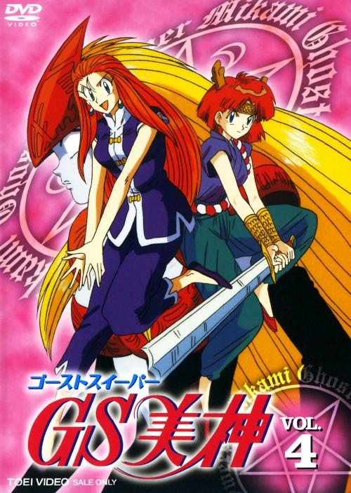 【中古】4.GS美神 【DVD】/鶴ひろみ