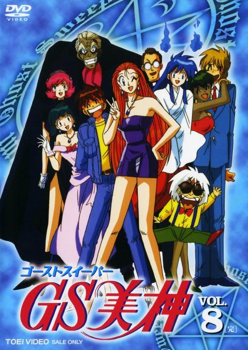 【中古】8.GS美神 (完) 【DVD】/鶴ひろみ