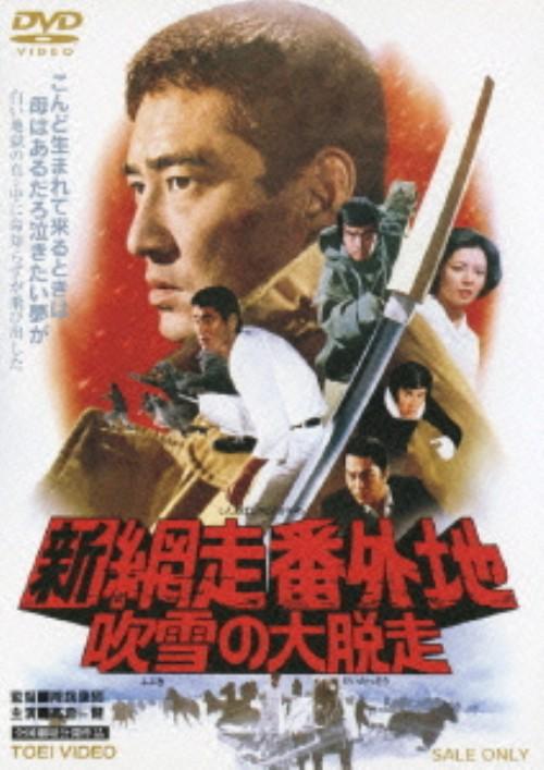 【中古】新・網走番外地 吹雪の大脱走 【DVD】/高倉健