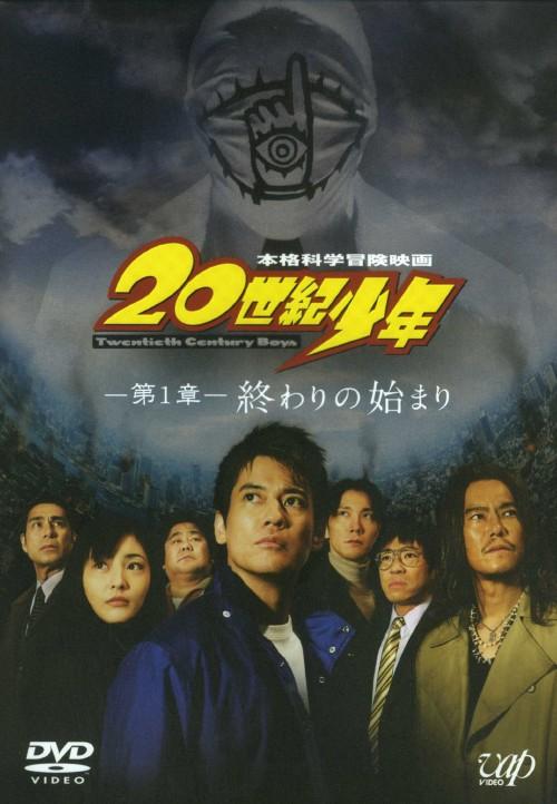 【中古】1.20世紀少年 終わりの始まり 【DVD】/唐沢寿明
