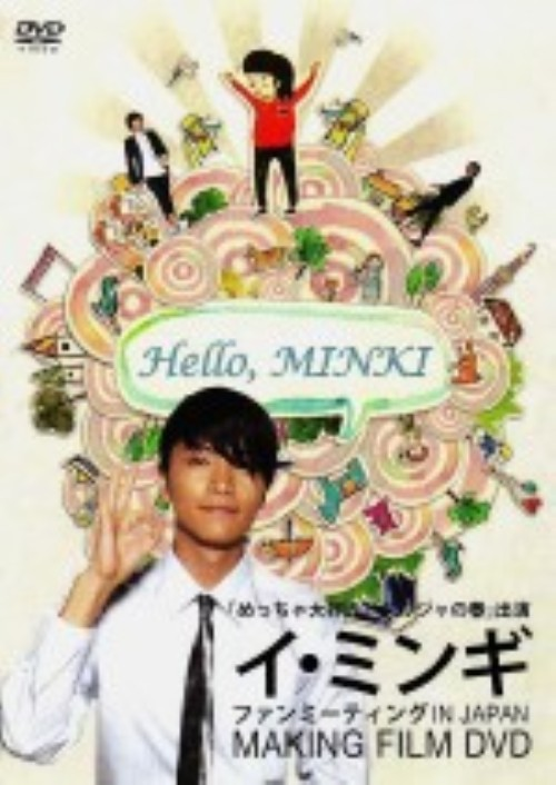 【中古】Hello、MINKI FAN MEETING MAKING FILM 【DVD】/イ・ミンギ