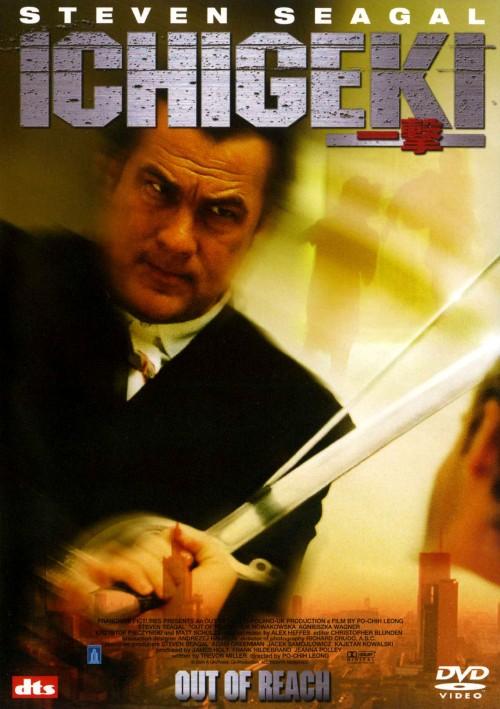 【中古】期限)ICHIGEKI 一撃 【DVD】/スティーヴン・セガール
