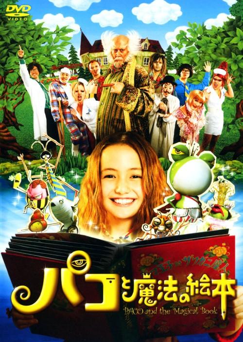 【中古】パコと魔法の絵本 【DVD】/役所広司