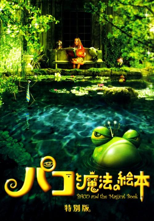 【中古】パコと魔法の絵本 特別版 【DVD】/役所広司