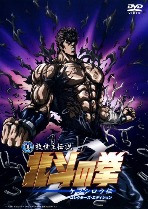 【中古】真救世主伝説 北斗の拳 ZERO ケンシロウ伝 (完) 【DVD】/阿部寛