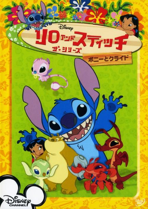 【中古】9.リロ&スティッチ ザ・シリーズボニーとクライド 【DVD】/山下夏生