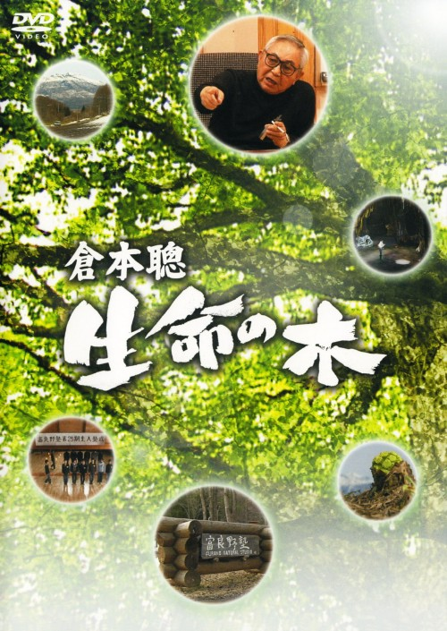 【中古】倉本聰 生命の木 【DVD】/倉本聰