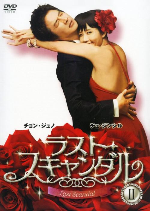 【中古】2.ラスト・スキャンダル BOX 【DVD】/チェ・ジンシル