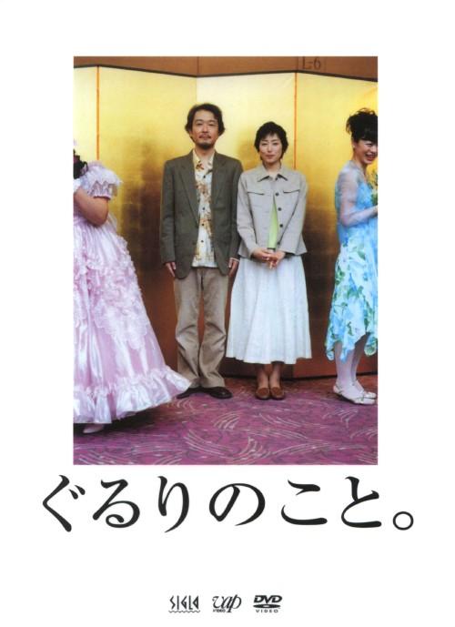 【中古】ぐるりのこと。 【DVD】/木村多江