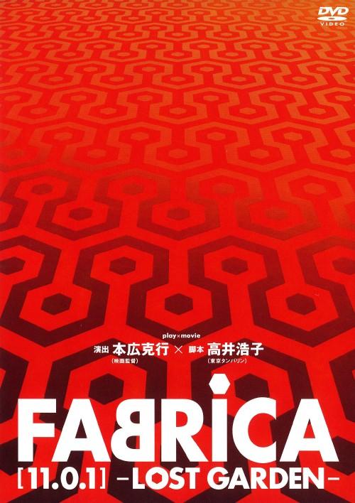【中古】FABRICA(11.0.1)-LOST GARDEN- 【DVD】/石原竜也