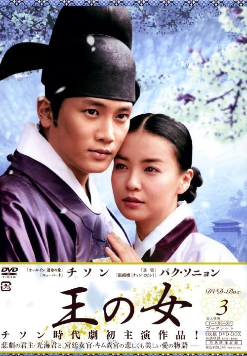 【中古】3.王の女 BOX (完) 【DVD】/チソン