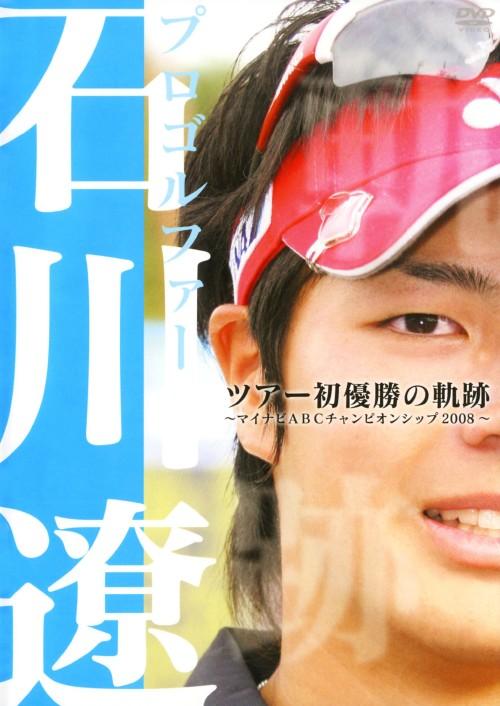 【中古】プロゴルファー石川遼 ツアー初優勝の軌跡 【DVD】/石川遼