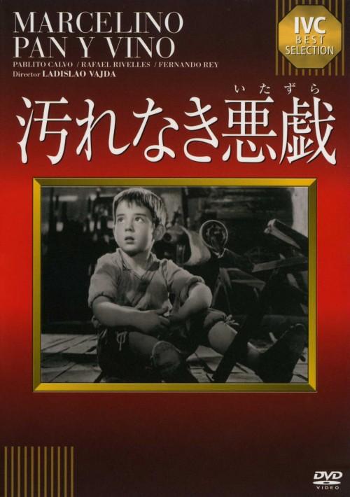 【中古】D3】汚れなき悪戯 【DVD】/パブリート・カルボ