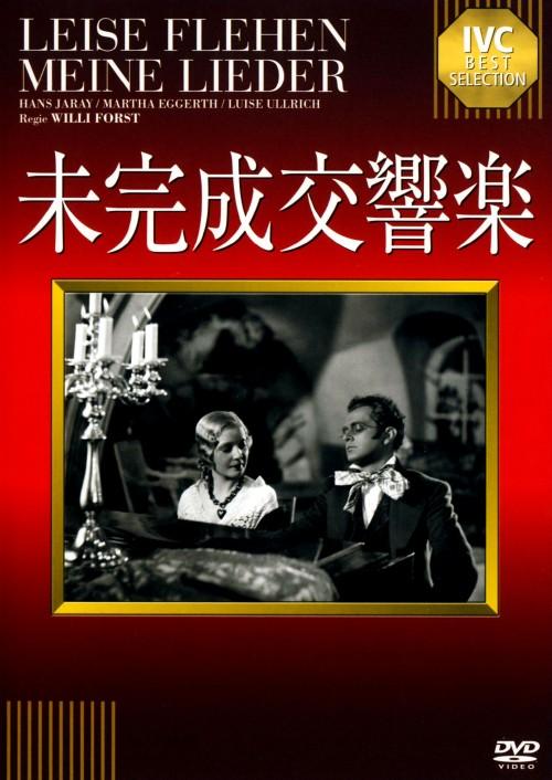 【中古】未完成交響楽 【DVD】/ハンス・ヤーライ