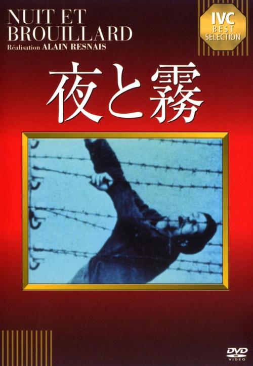 【中古】夜と霧 【DVD】/アラン・レネ
