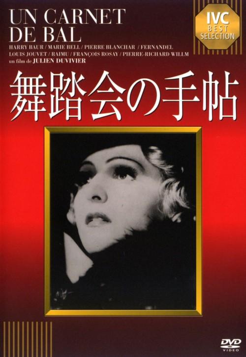 【中古】舞踏会の手帖 【DVD】/マリー・ベル