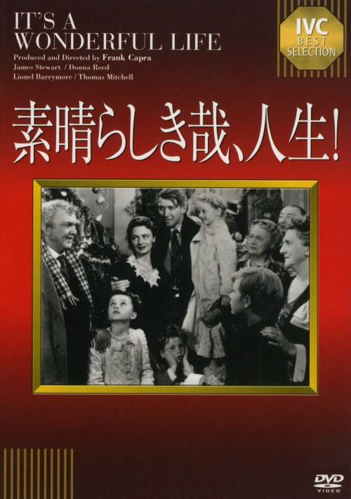 【中古】素晴らしき哉、人生! 【DVD】/ジェームズ・スチュワート