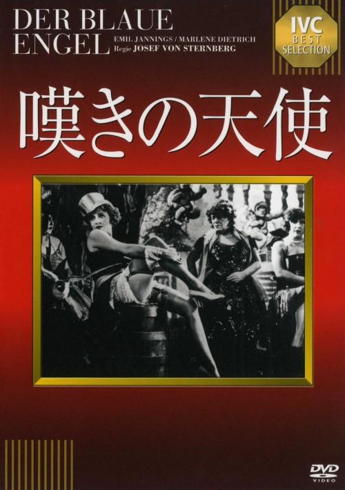 【新品】廉価】嘆きの天使 【DVD】/マレーネ・ディートリッヒ