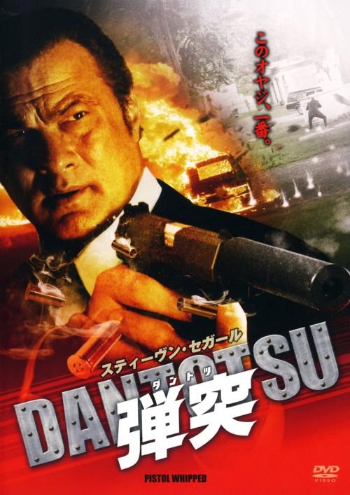【中古】弾突 DANTOTSU 【DVD】/スティーヴン・セガール