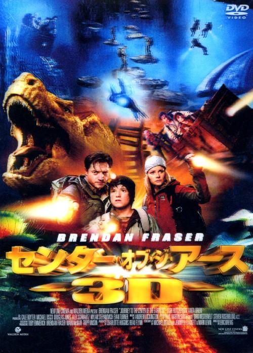 【中古】センター・オブ・ジ・アース(劇場版)3Dプレミアム・ED 【DVD】/ジョシュ・ハッチャーソン