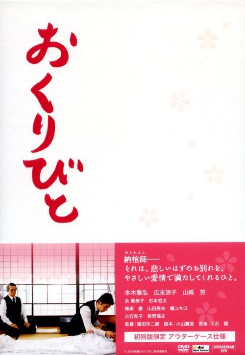 【中古】おくりびと 【DVD】/本木雅弘