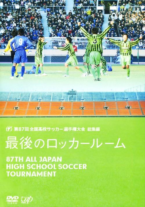 【中古】第87回全国高校サッカー選手権大会 総集編 最… 【DVD】