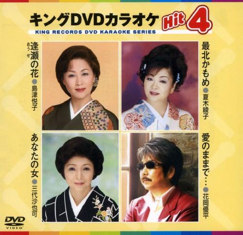 【中古】40.キングDVDカラオケHit4 【DVD】