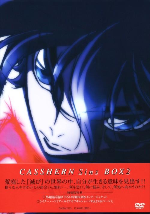 【中古】2.キャシャーン Sins BOX 【DVD】/古谷徹