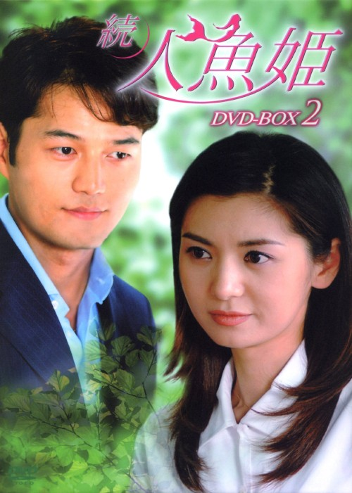 【中古】2.続・人魚姫 BOX 【DVD】/チャン・ソヒ